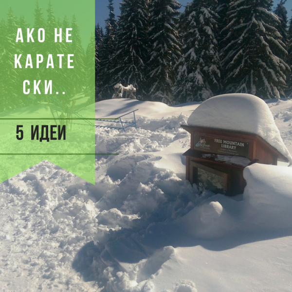 five-thing-pamporovo-blog